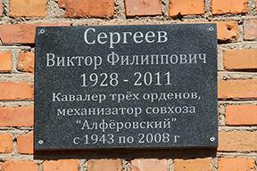 Мемориальная доска Сергееву В.Ф.